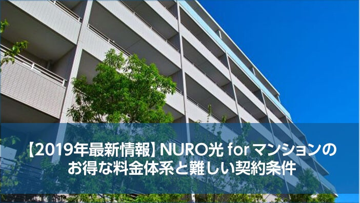 For マンション 光 nuro